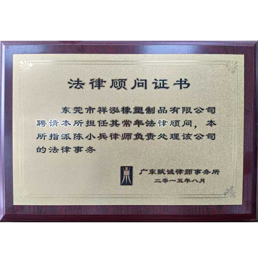 Certificate of legal counsel