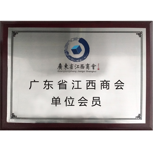 Member of Jiangxi chamber of Commerce in Guangdong Province